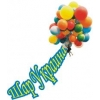 Воздушные шары (Киев)  шары с гелием Киев,  доставка шаров в Киеве,  гелевые шарики